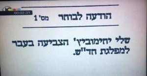 הודעה מס 1 שלי יחימוביץ