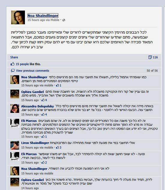 ף הפייסבוק שנמחקנעה שינדלר